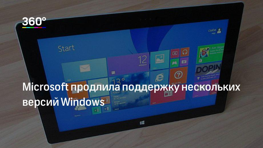 Microsoft продлила поддержку нескольких версий Windows